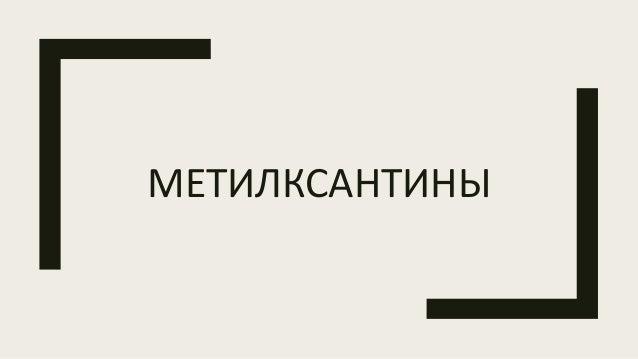 МЕТИЛКСАНТИНЫ