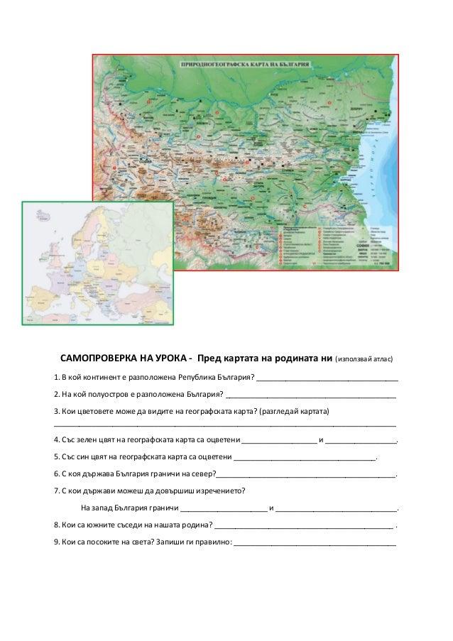 САМОПРОВЕРКА НА УРОКА - Пред картата на родината ни (използвай атлас) 1. В кой континент е разположена Република България?...
