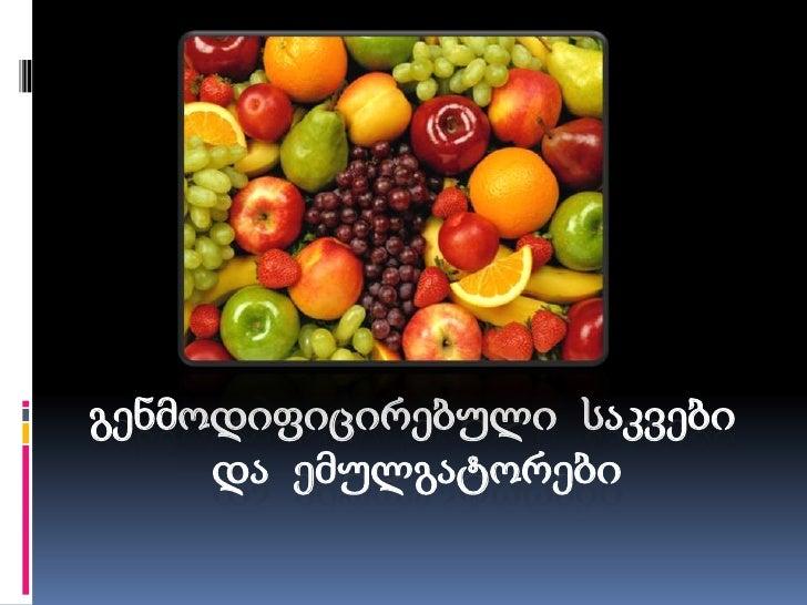გენმოდიფიცირებული საკვები     და ემულგატორები