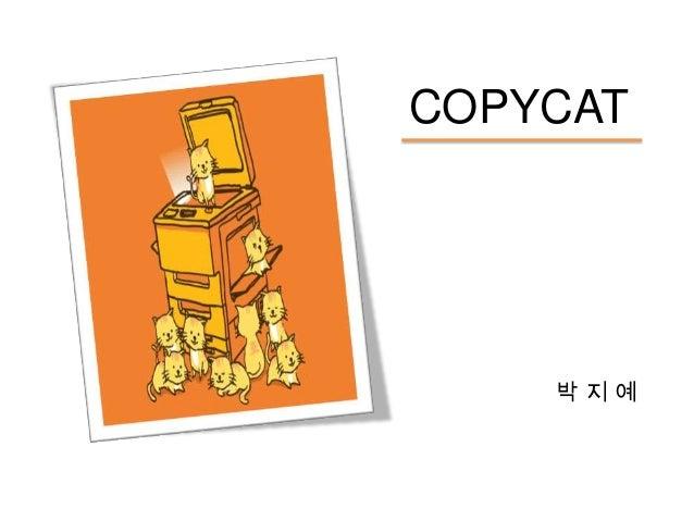 COPYCAT 박 지 예