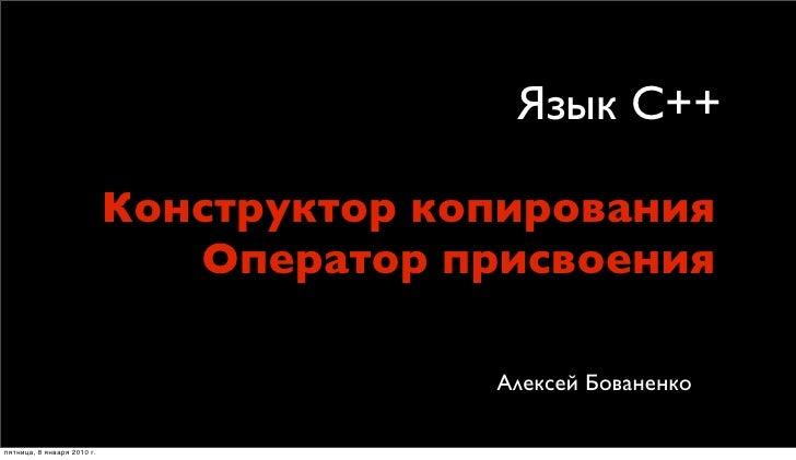 Язык С++                              Конструктор копирования                                Оператор присвоения          ...