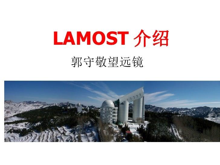 LAMOST 介绍 郭守敬望远镜