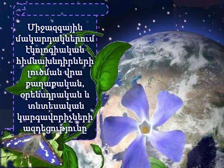 Principles of international cooperation in environmental protection - Принципы международного сотрудничества в области охр...