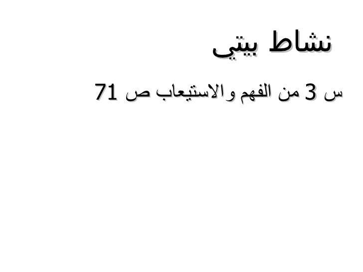 نشاط بيتي   <ul><li>س  3  من الفهم والاستيعاب ص  71  </li></ul>
