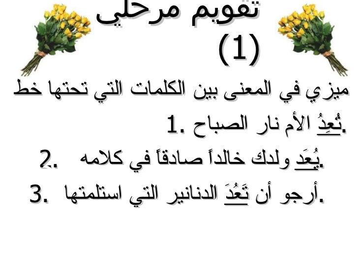 تقويم مرحلي  (1)  <ul><li>ميزي في المعنى بين الكلمات التي تحتها خط  </li></ul><ul><li>1.  تُعِدُ  الأم نار الصباح . </li><...