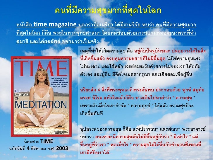 คนที่มีความสุขมากที่สุดในโลก   หนังสือ time magazine บอกว่าที่อเมริกา ได้มีงานวิจัย พบว่า คนที่มีความสุขมาก   ที่สุดในโลก ...