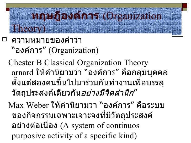 """ทฤษฎีองค์การ   ( Organization Theory ) <ul><li>ความหมายของคำว่า """"องค์การ""""  ( Organization ) </li></ul><ul><li>Chester B Cl..."""