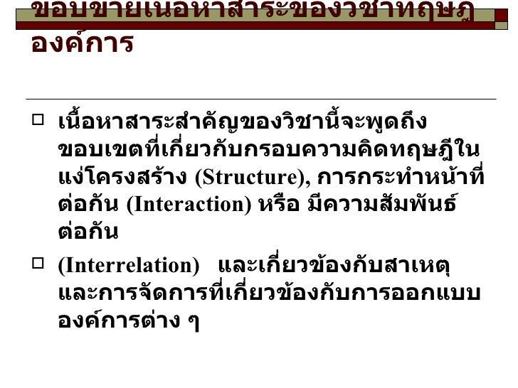 ทฤษฎีองค์การ  Slide 3