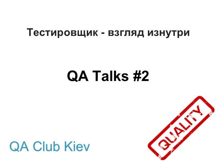 Тестировщик - взгляд изнутри      QA Talks #2
