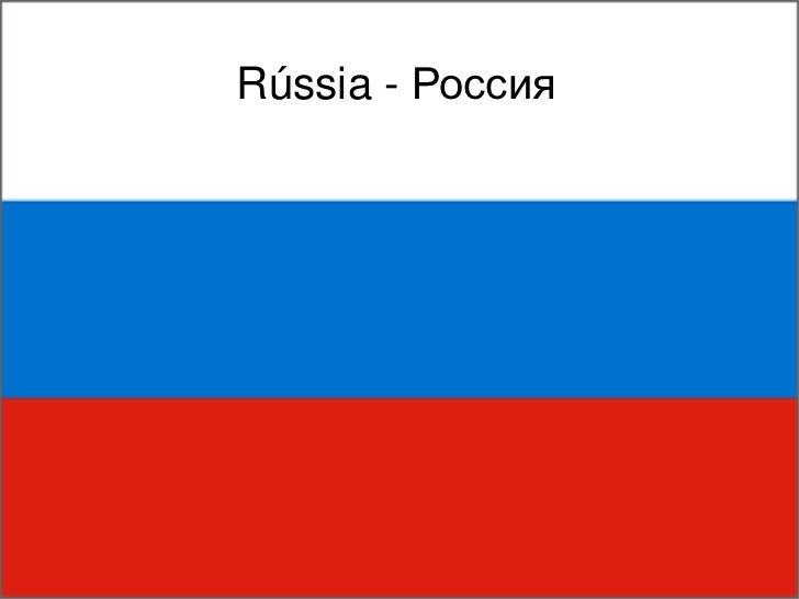 Rússia - Россия<br />