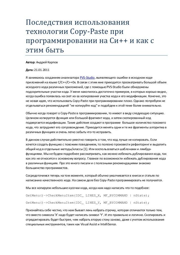 Последствия использованиятехнологии Copy-Paste припрограммировании на Си++ и как сэтим бытьАвтор: Андрей КарповДата: 21.01...