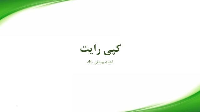 رایت کپی نژاد یوسفی احمد 1