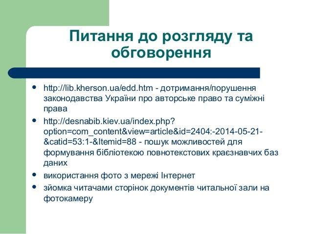 Питання до розгляду та обговорення  http://lib.kherson.ua/edd.htm - дотримання/порушення законодавства України про авторс...