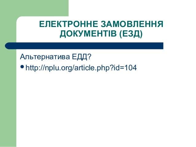 ЕЛЕКТРОННЕ ЗАМОВЛЕННЯ ДОКУМЕНТІВ (ЕЗД) Альтернатива ЕДД? http://nplu.org/article.php?id=104