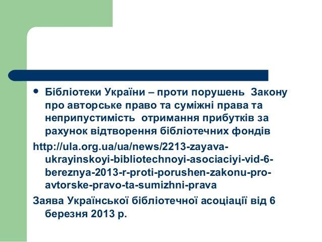  Бібліотеки України – проти порушень Закону про авторське право та суміжні права та неприпустимість отримання прибутків з...