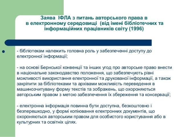 Заява ІФЛА з питань авторського права в в електронному середовищі (від імені бібліотечних та інформаційних працівників сві...