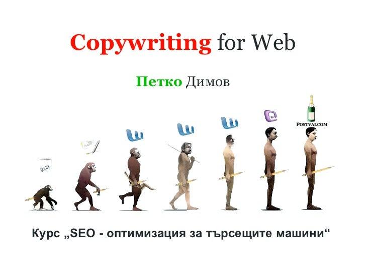 """Copywriting  for Web Петко  Димов Курс """"SEO - oптимизация за търсещите машини"""""""