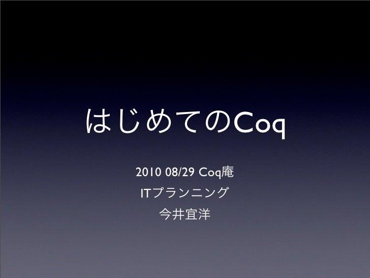 Coq 2010 08/29 Coq IT
