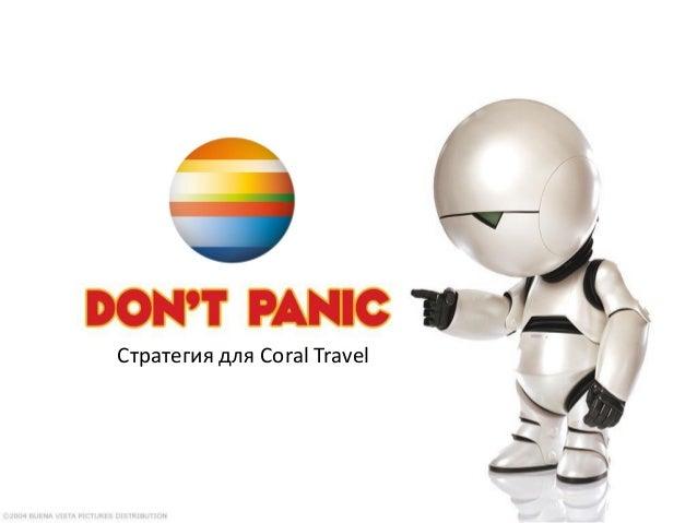 Стратегия для Coral Travel
