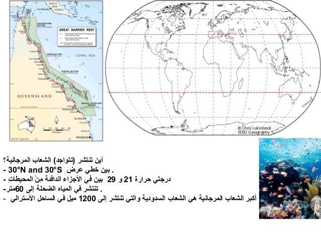 المرجانية؟ الشعاب ()تتواجد تنتشر أين - 30°N and 30°S عرض خطي بين . - حرارة درجتي21و29بينتِ  الم...