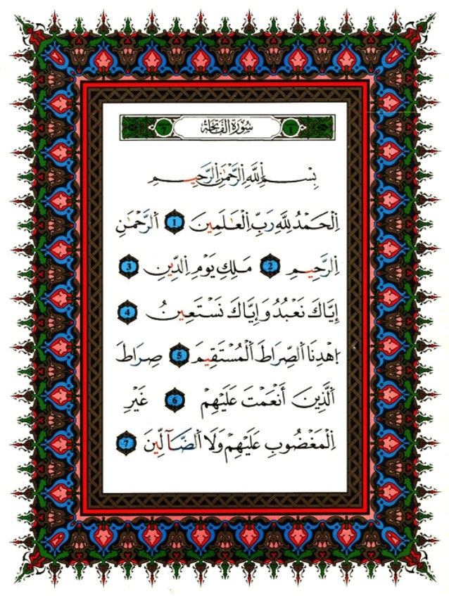 Coran (Riwayet kaloun)