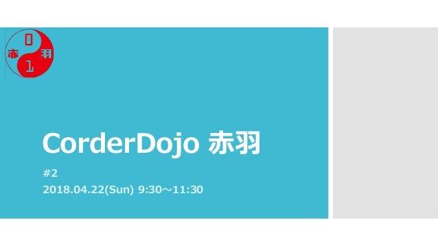 CorderDojo 赤羽 #2 2018.04.22(Sun) 9:30〜11:30