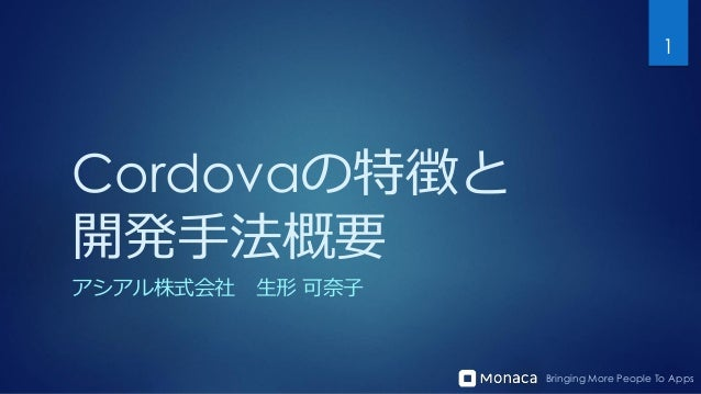 Bringing More People To Apps Cordovaの特徴と 開発手法概要 アシアル株式会社 生形 可奈子 1