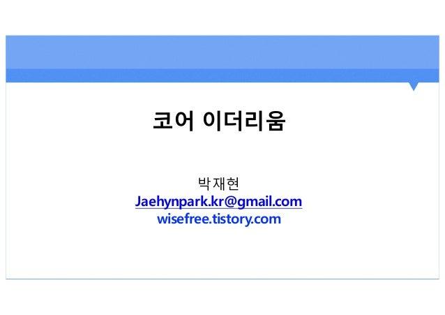 코어 이더리움 박재현 Jaehynpark.kr@gmail.com wisefree.tistory.com