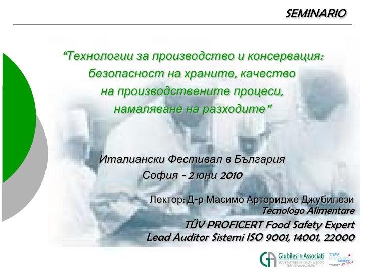 """SEMINARIO   """"Технологии за производство и консервация:     безопасност на храните, качество       на производствените проц..."""