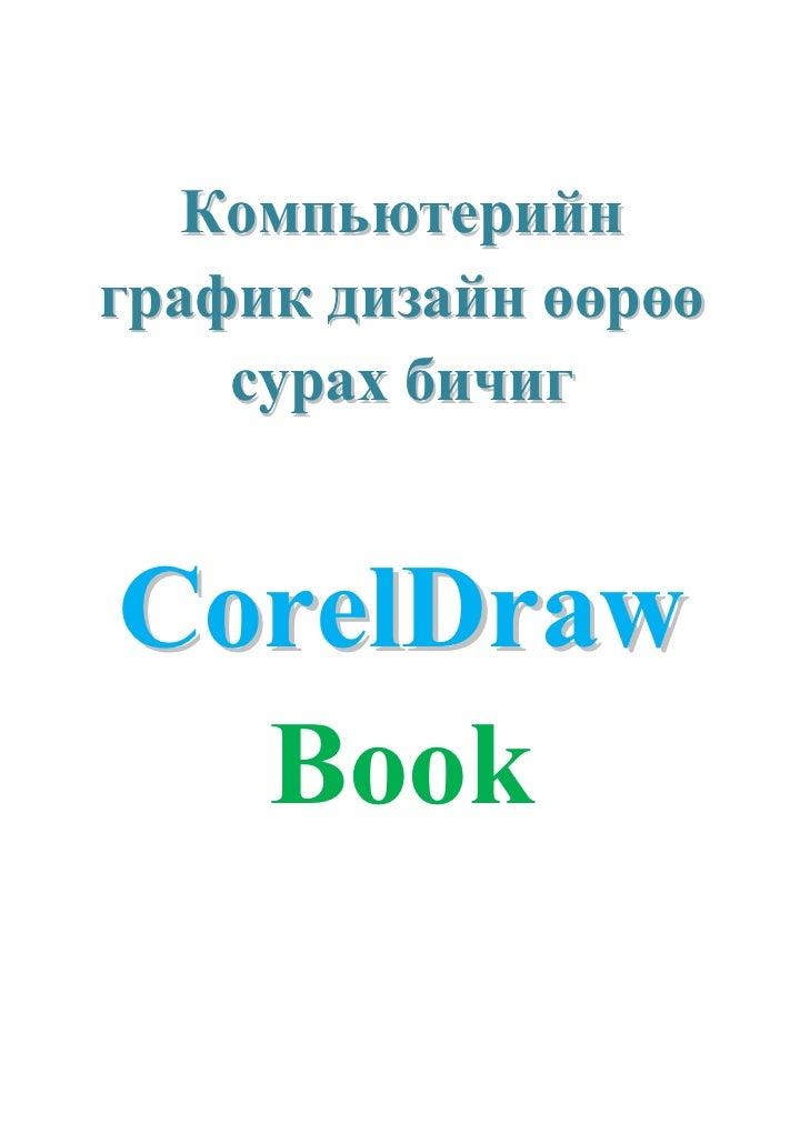 Компьютерийнграфик дизайн өөрөө    сурах бичигCorelDraw  Book