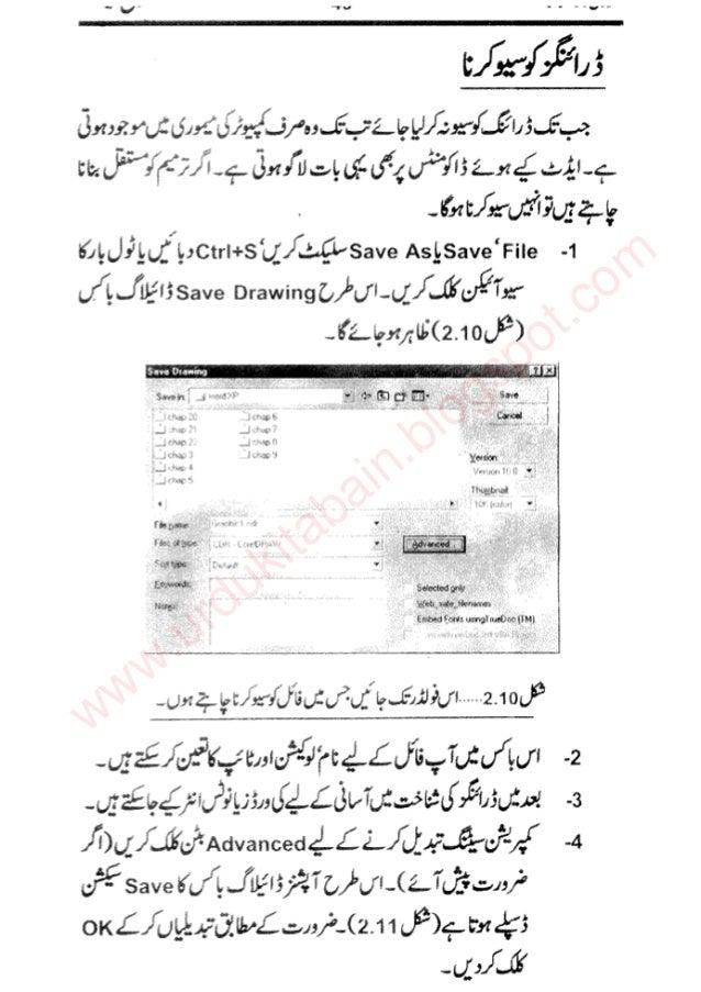 Corel draw 11 (urdu book)