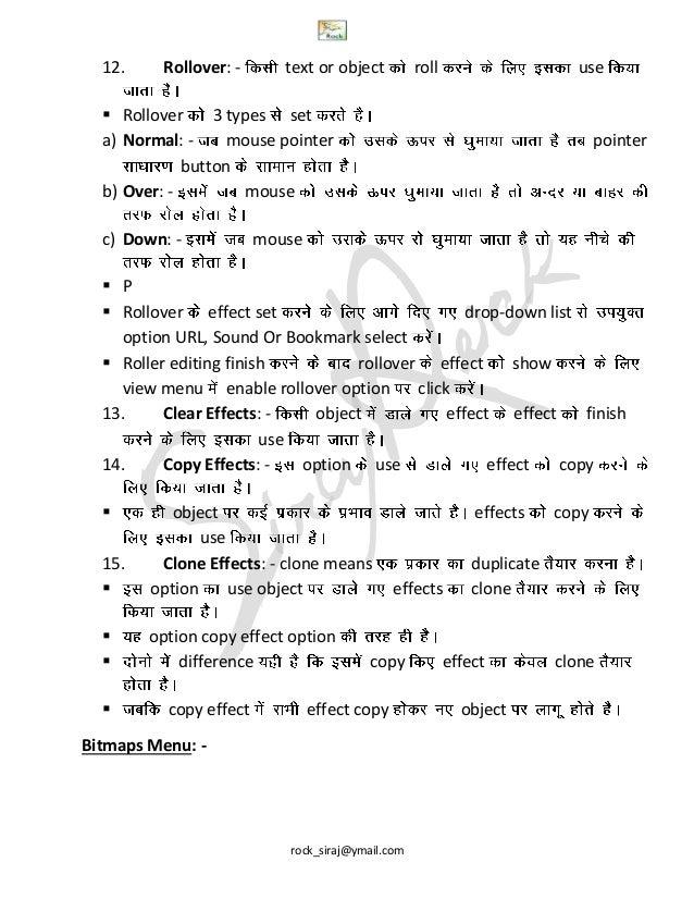 Corel draw 14 hindi notes 31 ccuart Gallery