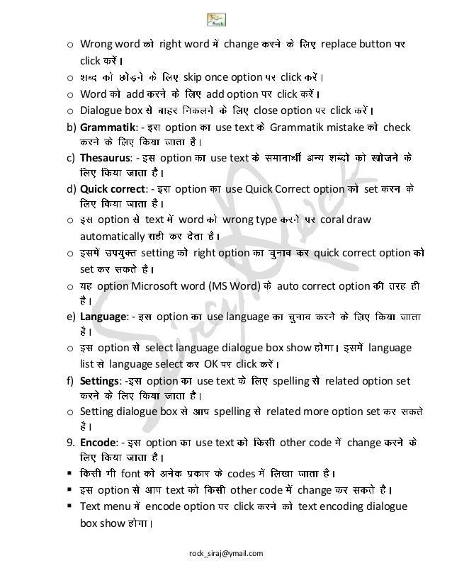 Corel draw 14 hindi notes