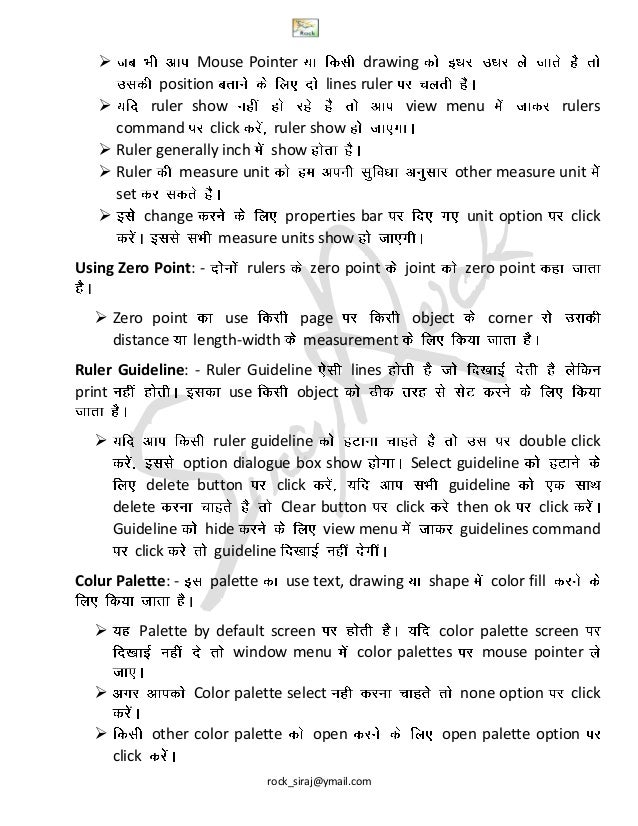 corel draw 14 hindi notes rh slideshare net coreldraw user guide pdf in hindi User Guide Template