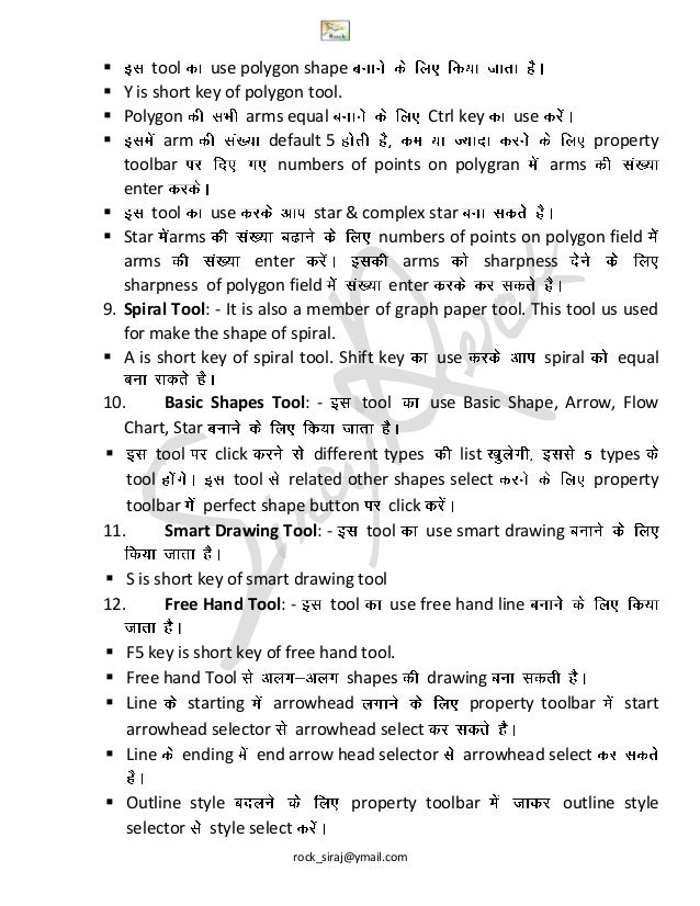 Corel draw 14 hindi notes