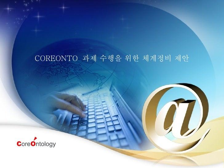 COREONTO  과제 수행을 위한 체계정비 제안