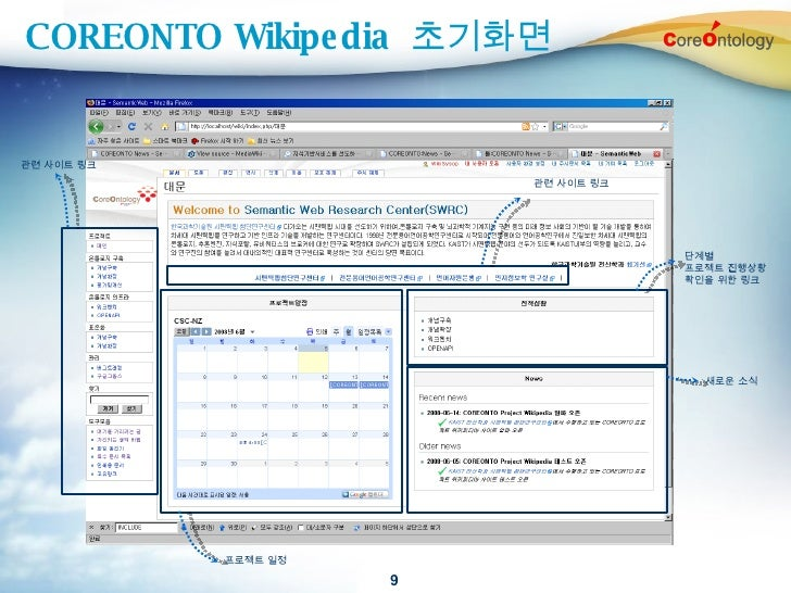 COREONTO Wikipedia   초기화면 단계별 프로젝트 진행상황 확인을 위한 링크 새로운 소식 프로젝트 일정 관련 사이트 링크 관련 사이트 링크