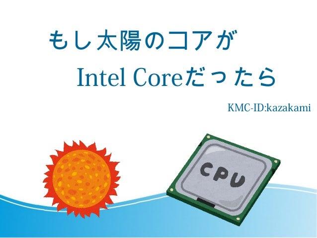 もし太陽のコアが Intel Coreだったら KMC-ID:kazakami