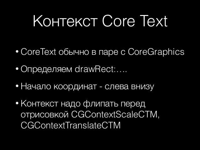 Контекст Core Text • CoreText  обычно в паре с CoreGraphics  • Определяем • Начало  drawRect:….  координат - слева внизу  ...