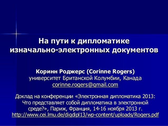 НаНа путипути кк дипломатикедипломатике изначальноизначально//электронныхэлектронных документовдокументов КориннКоринн Род...