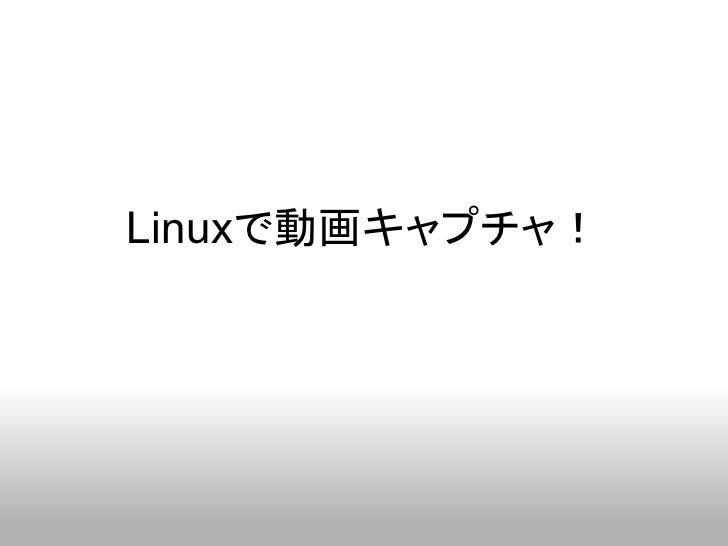 Linuxで動画キャプチャ!