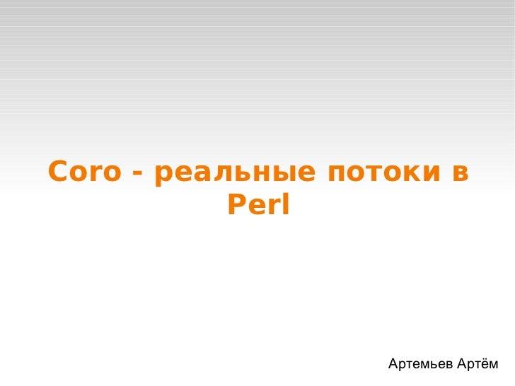 Coro - реальные потоки в           Perl                   Артемьев Артём