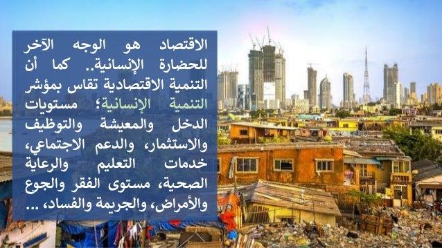 كوفيد 19 والآثار الاقتصادية للأوبئة Slide 2
