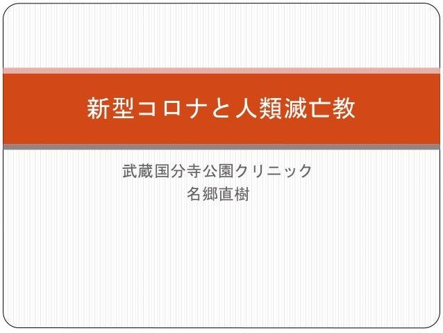 武蔵国分寺公園クリニック 名郷直樹 新型コロナと人類滅亡教