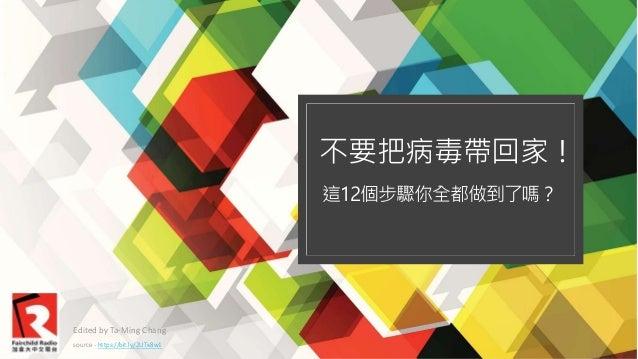 不要把病毒帶回家! 這12個步驟你全都做到了嗎? Edited by Ta-Ming Chang source - https://bit.ly/2UTx8w1