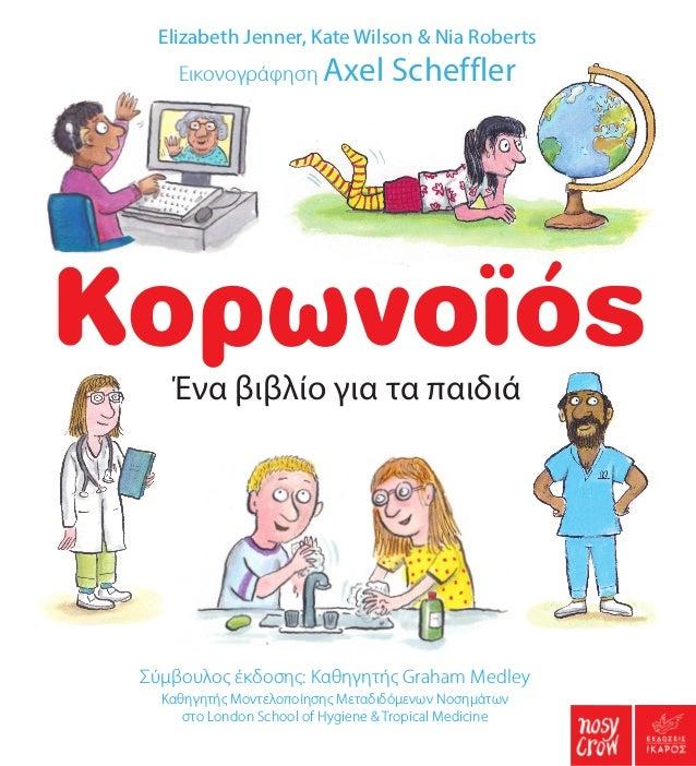 Κορωνοϊός Ένα βιβλίο για τα παιδιά Elizabeth Jenner, Kate Wilson & Nia Roberts Σύμβουλος έκδοσης: Καθηγητής Graham Medley ...