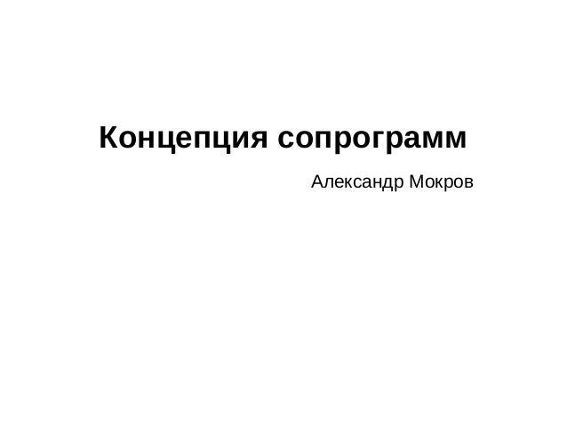 Концепция сопрограмм Александр Мокров