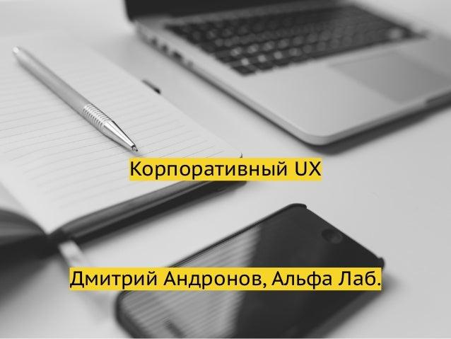 Корпоративный UX Дмитрий Андронов, Альфа Лаб.