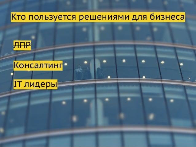 Кто пользуется решениями для бизнеса ЛПР Консалтинг IT лидеры