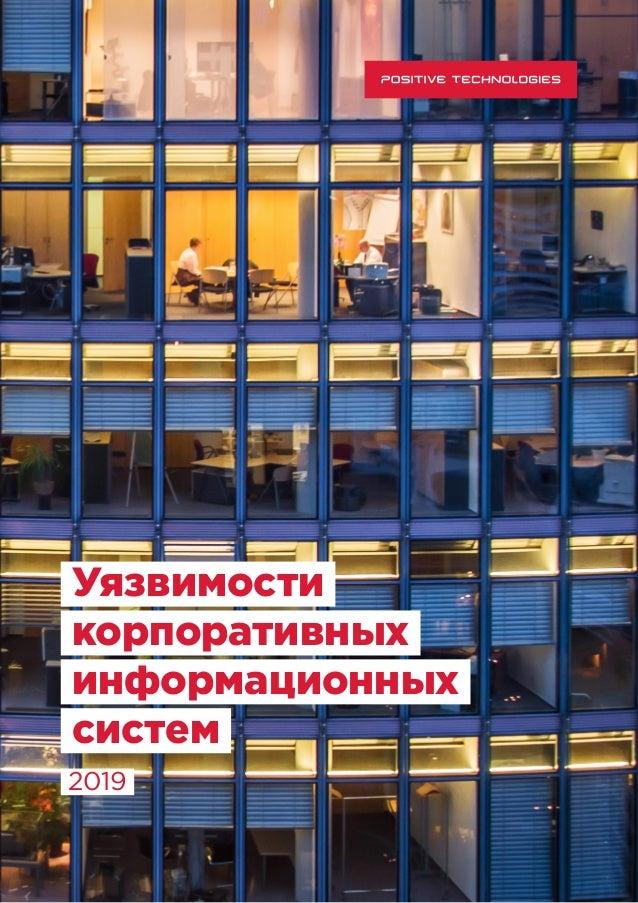 Уязвимости корпоративных информационных систем 2019